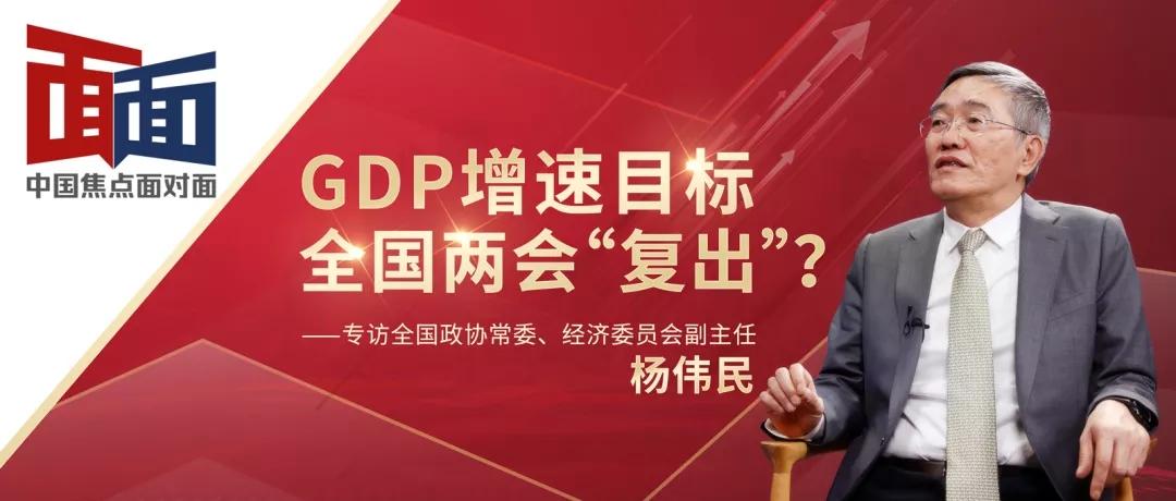 """中国焦点面对面:GDP增速目标全国两会""""复出""""?"""