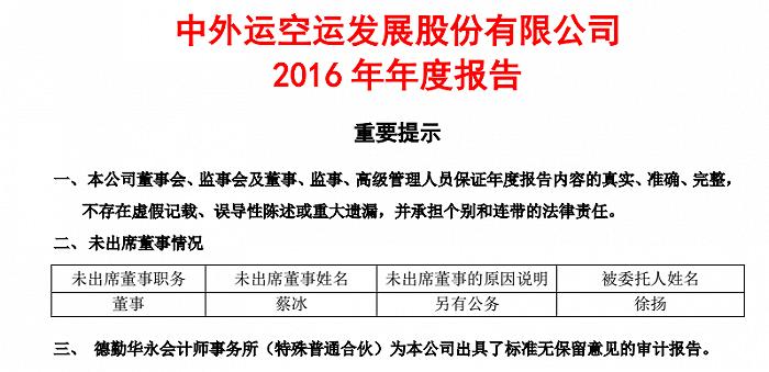 圖片來源:中國外運2017年3月21日《海外監管公告》