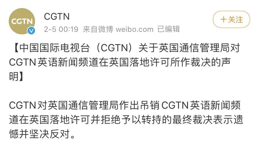 CGTN回应英国吊销其落地许可:坚决反对