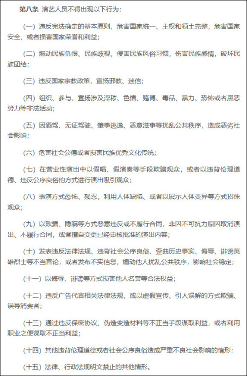 中国演出行业协会:演艺人员不得在营业性演出假唱