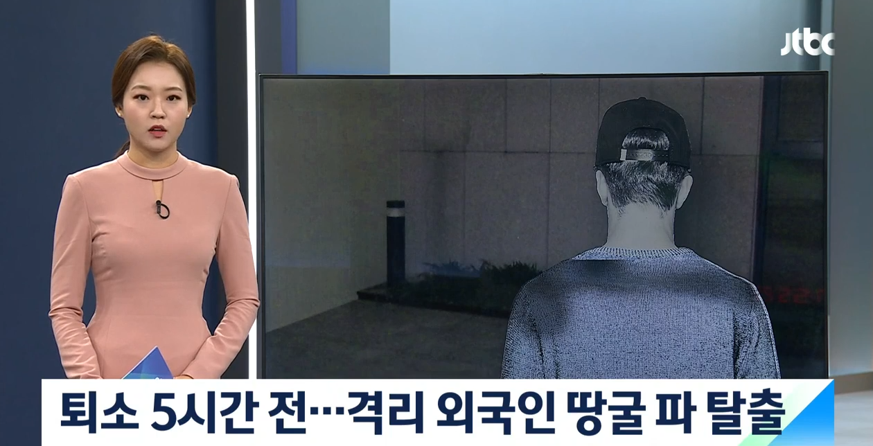 男子徒手挖地洞逃出韩国隔离酒店,法院判了