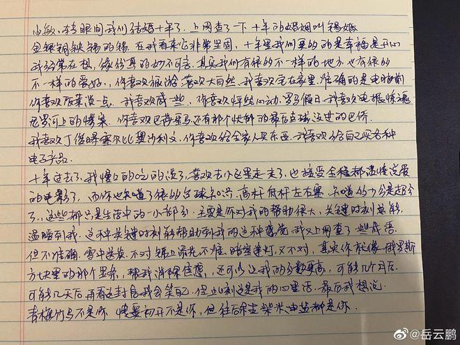 岳云鹏结婚10周年,晒手写信表白妻子:往后余生,柴米油盐都是你