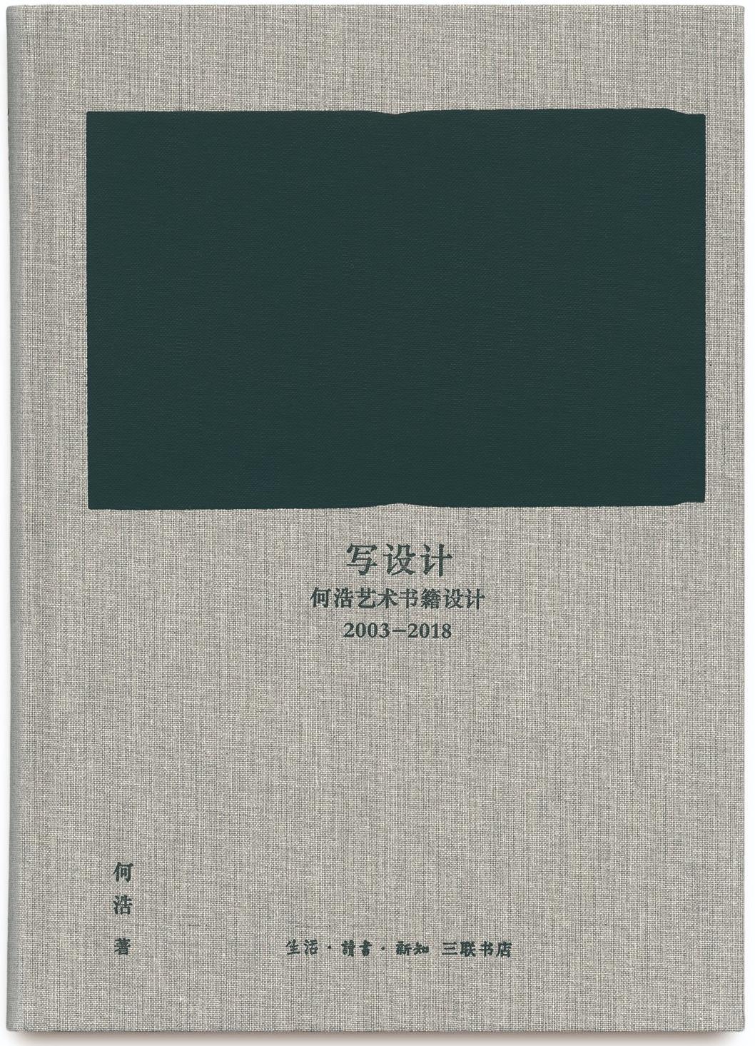 设计师何浩的书籍态度:一个人和中国当代艺术的十五年