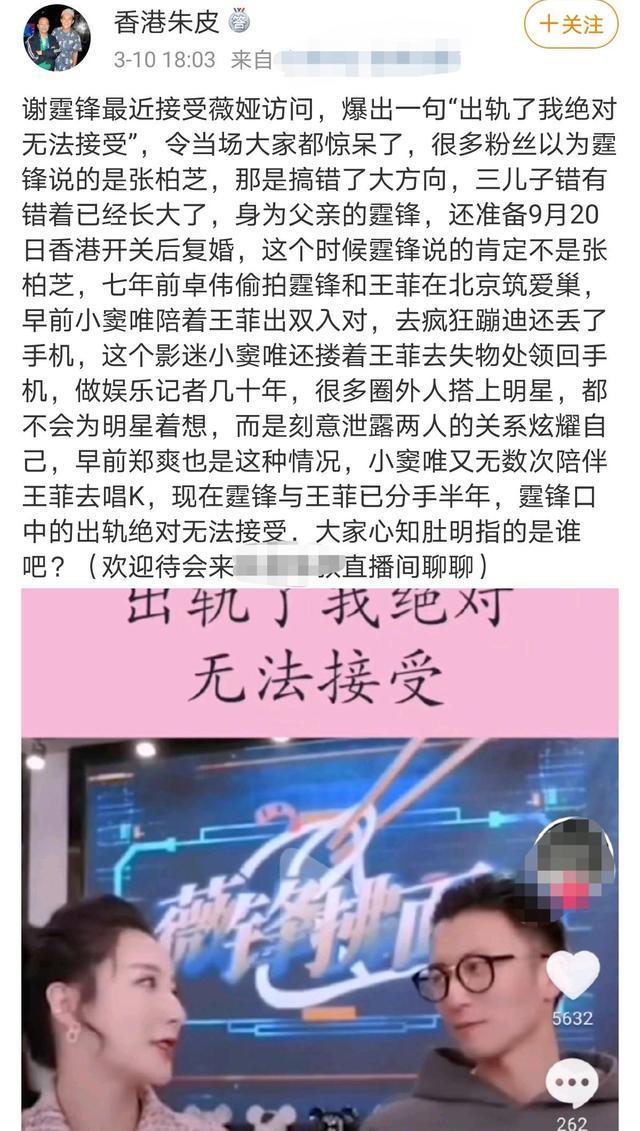 港媒透露谢霆锋王菲已分手半年 这次真的分手了吗?两人感情路程回顾