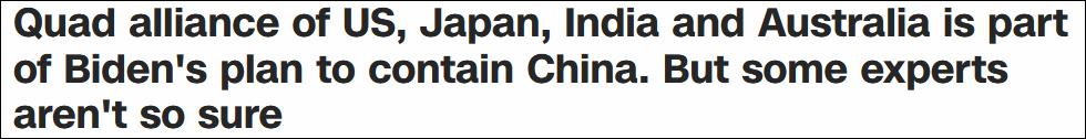 """美日印澳线上会议前 美专家畅想""""遏制中国""""被泼冷水"""