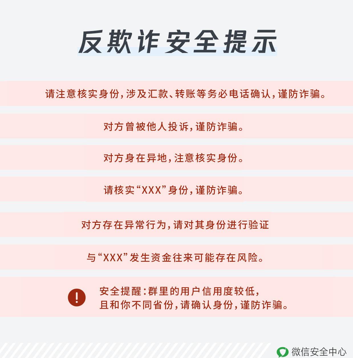 微信发布最新治理公告:朋友圈发违禁品信息也将被罚