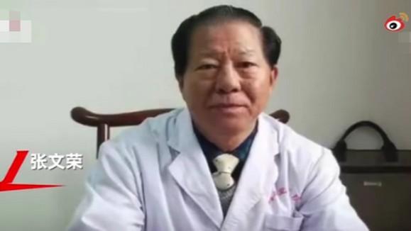"""""""神医""""张文荣被曝光后,他的另一个身份也引起网友的关注"""
