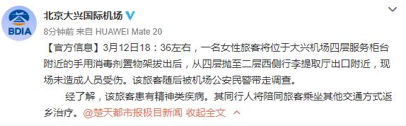 旅客从4层抛下置物架?北京大兴机场:其患精神类疾病