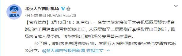 北京大兴机场:一旅客将置物架拔出后从四层抛至二层,现场未造成人员受伤