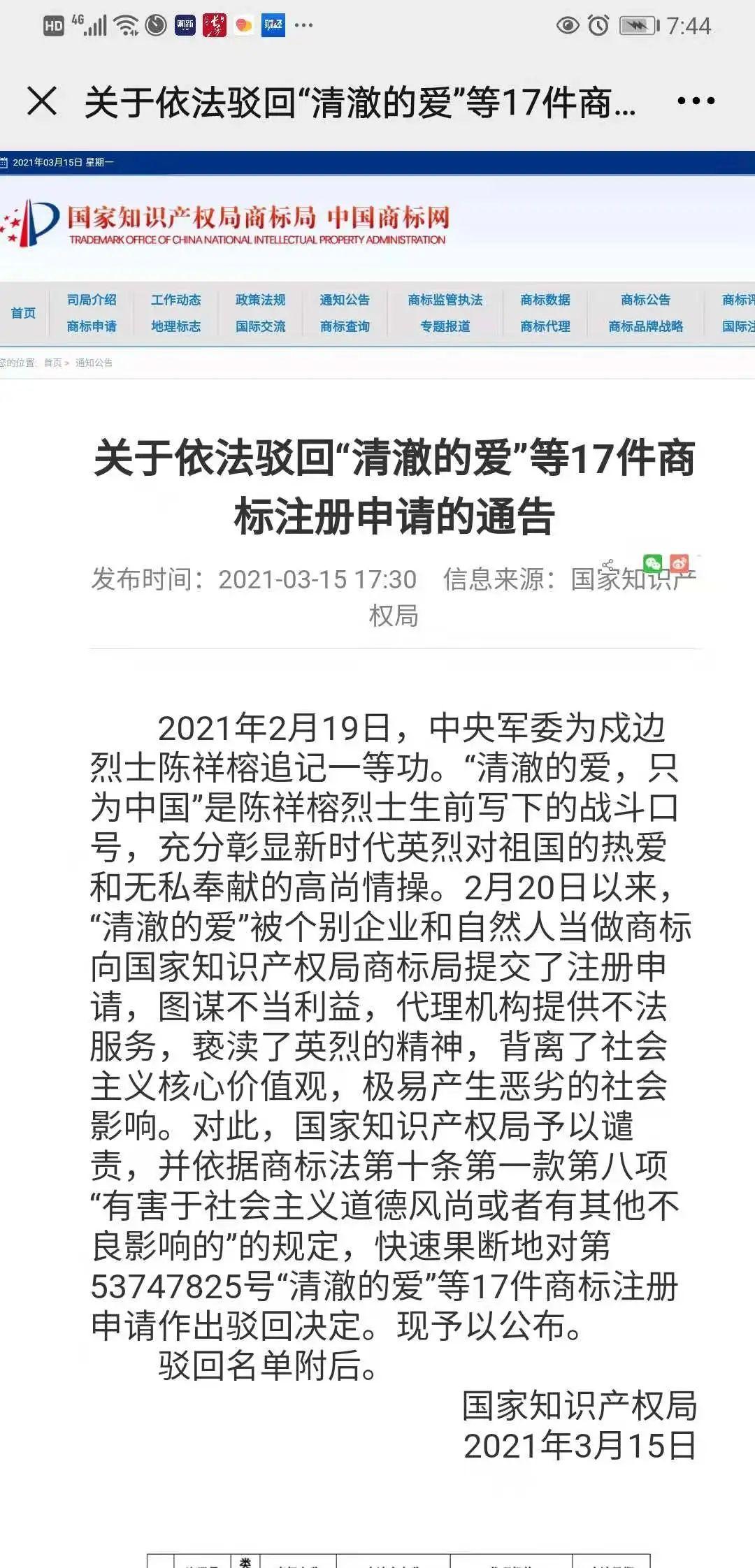 多个商家抢注烈士商标 国家知识产权局发通告谴责
