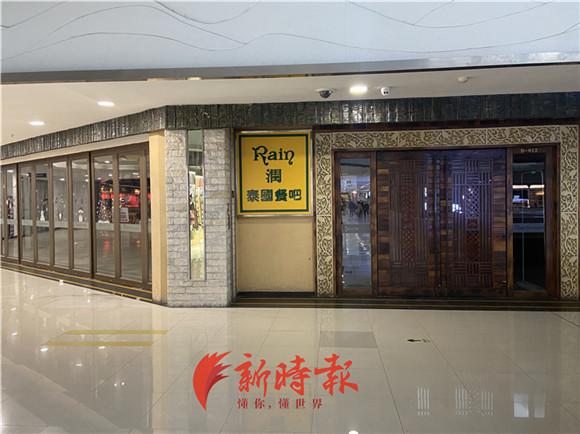 """济南老牌泰餐连锁""""Rain润""""接连闭店,法人被限制高消费"""