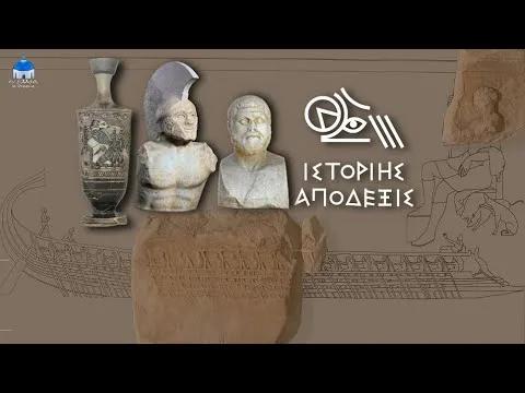 纪念温泉关战役和萨拉米斯海战2500周年,希腊线上办展