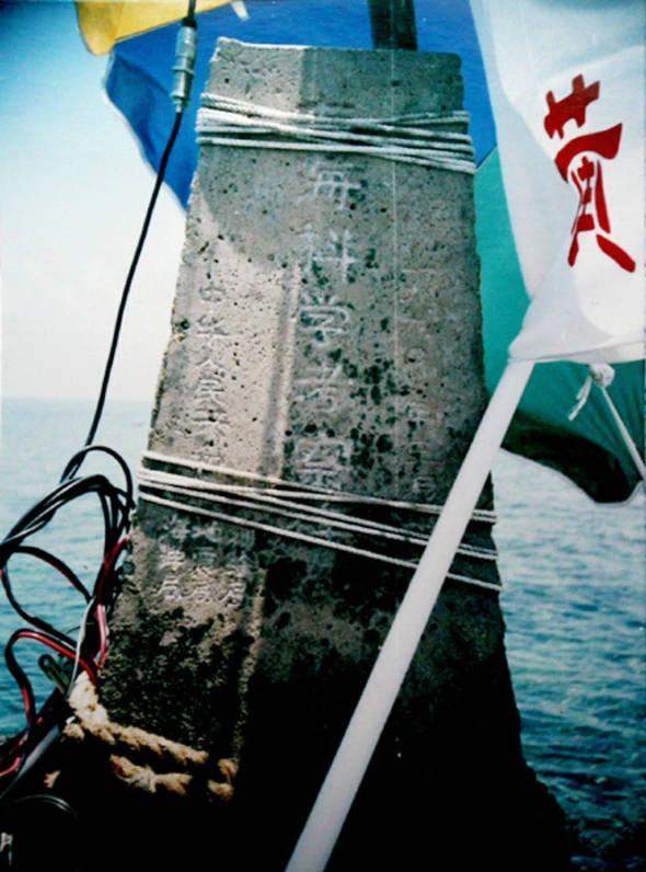 中国测量局、地震局和海洋局于1980年在黄岩岛放置的石碑,图片摄于1995年 资料图