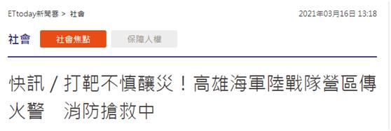 """台湾""""东森新闻云""""报道截图"""