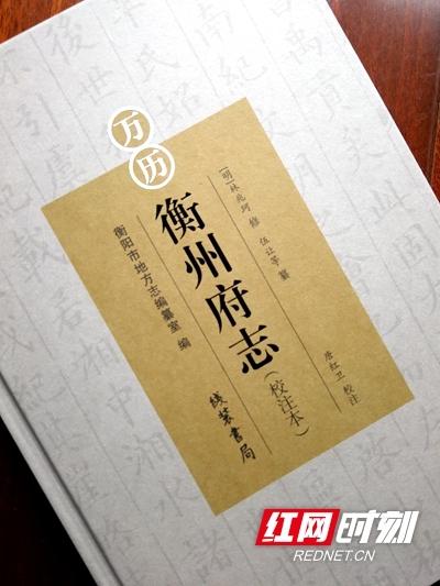 《万历》衡州府志《影印校注本》首发式在衡阳举行