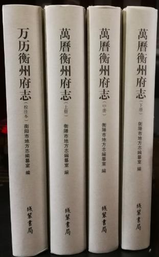 湖南衡阳举行《万历衡州府志影印校注本》首发式