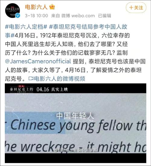 卡梅隆监制《六人》定档,曝光泰坦尼克号被隐瞒的中国幸存者