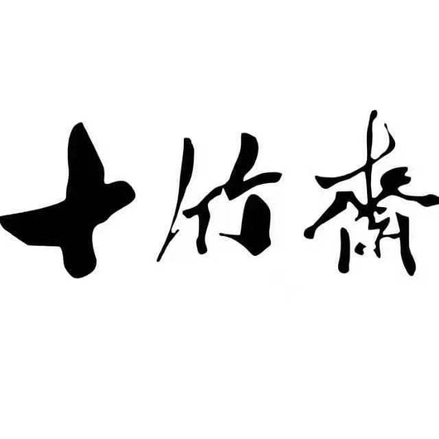 """400年""""十竹斋""""来济举行红色文化征集活动"""