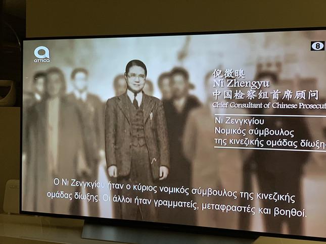 """德国观众说""""看到了中国对历史的客观再现和尊重"""",纪录片《东京审判》海外多语种传播"""