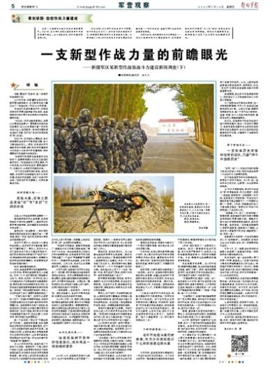 图片说明:新疆军区某新型作战旅战斗力建设新闻调查下 军报截图