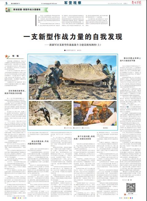 图片说明:新疆军区某新型作战旅战斗力建设新闻调查上 军报截图