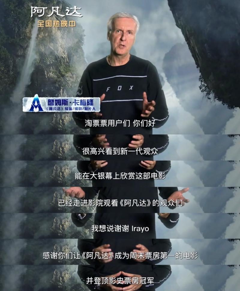 《阿凡达》重映登顶影史票房冠军 卡梅隆用纳威语感谢中国观众