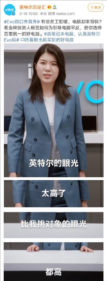 杨笠此前代言英特尔的广告、 微博截图
