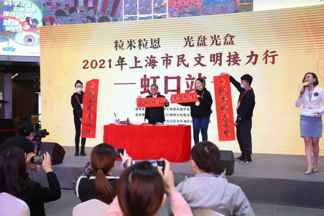 粒米粒恩,光盘光盒!2021上海市民文明接力行虹口站来到浦西第一高楼