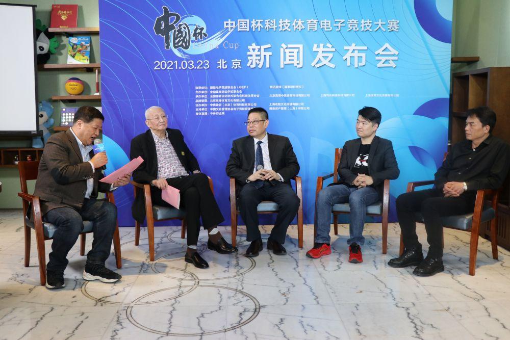 中国杯科技体育电竞大赛在京启动