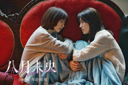 电影《八月未央》改编自初代疼痛文学,罗晋身陷复杂情感
