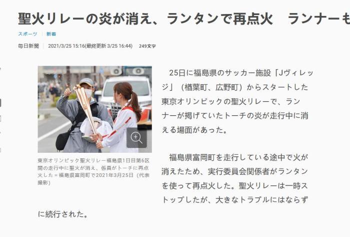 日媒报导截图