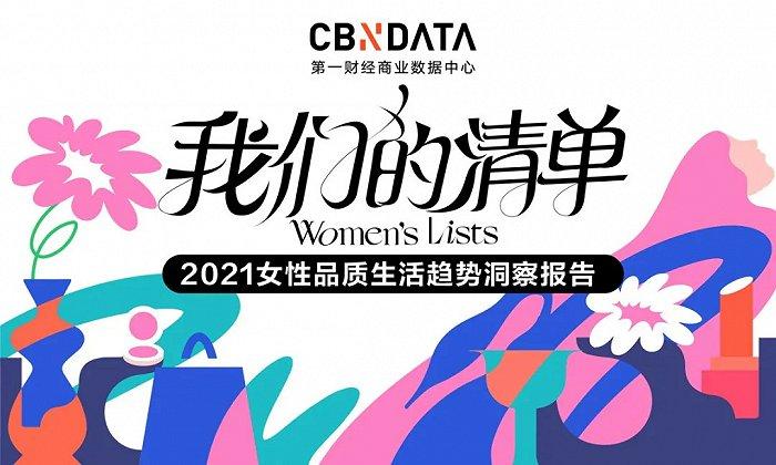 2021女性消費清單:近四成把酒當快樂水,超六成化妝全憑心情