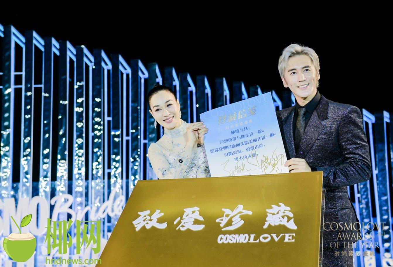 张伦硕、钟丽缇等数十位演艺名人鼎力助阵 2021时尚蜜爱盛典三亚落幕