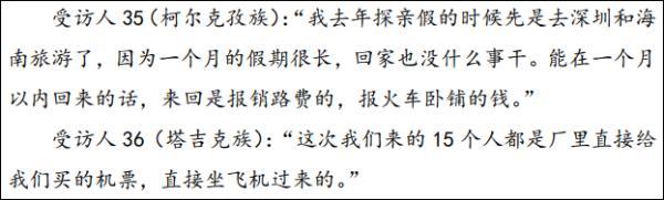 受访新疆工人亲述 截图自报告