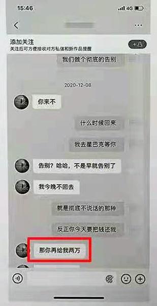 图说:岳某和前女友的聊天记录。闵行公安供图