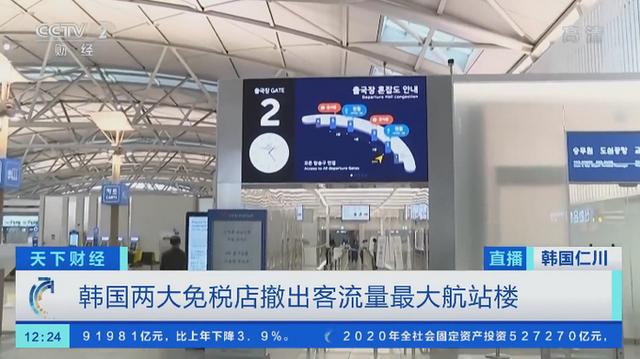 上了热搜!韩国免税店乐天和新罗撤出机场