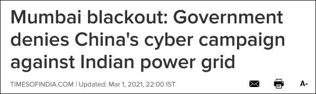 《印度时报》:政府否认中国对印度电网进行网络攻击