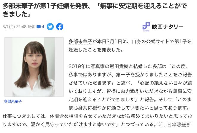 人气女星多部未华子官网宣布怀孕 已进入稳定期