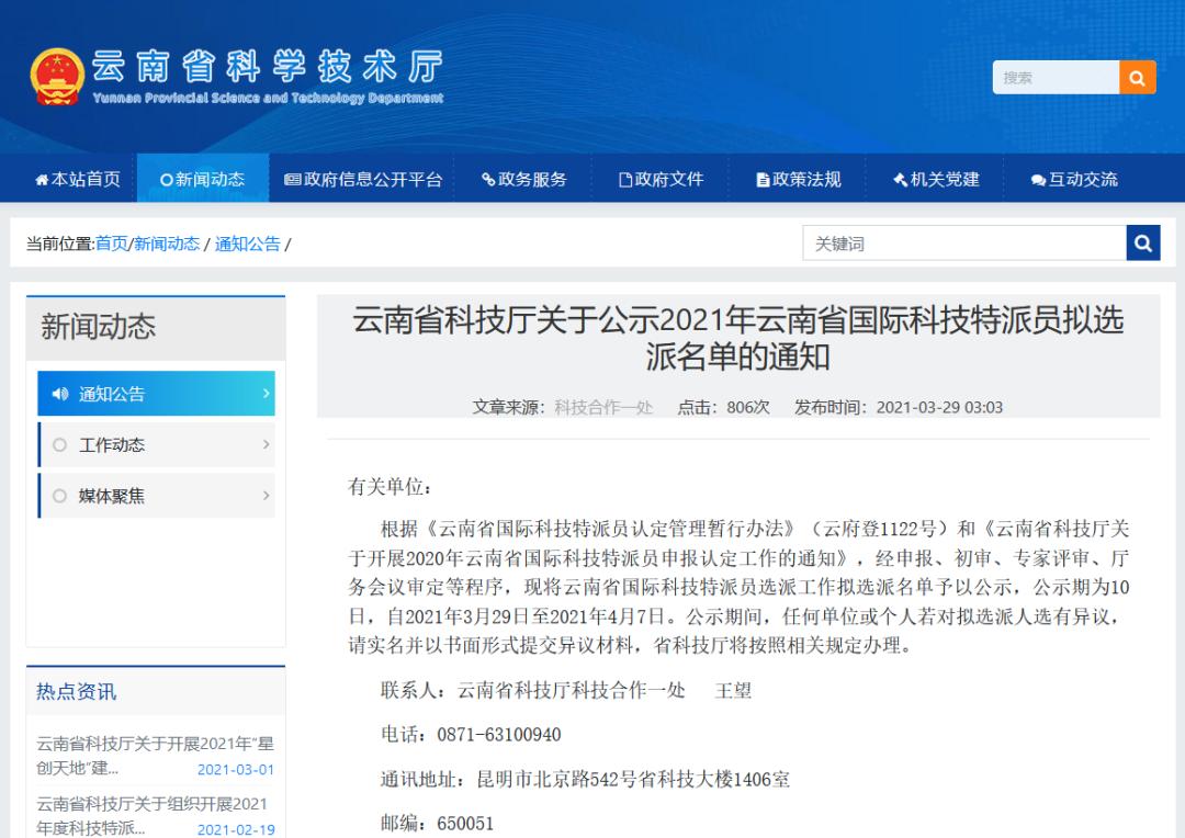 【关注】2021年云南省国际科技特派员拟选派名单公示