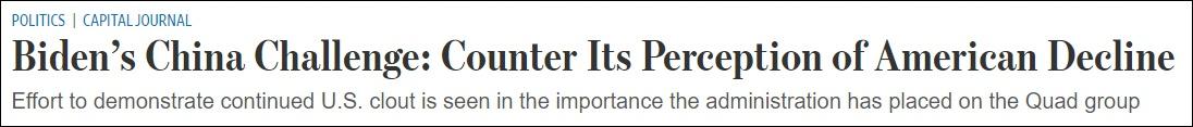 """《华尔街日报》:拜登的对华政策挑战是反制中国""""认为美国衰落""""的观念"""