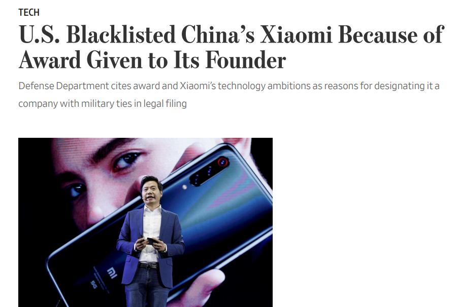 """小米居然因為這被美國""""拉黑"""""""