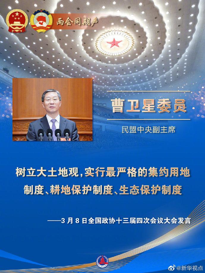 曹衛星委員代表民盟中央發言
