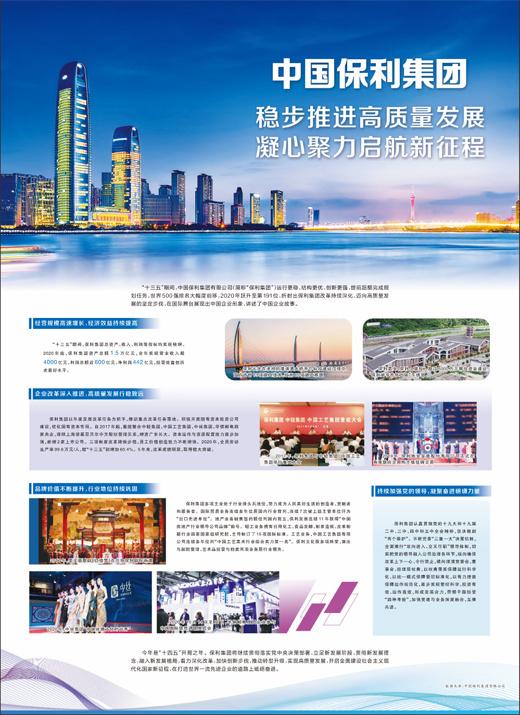 中国保利集团稳步推进高质量发展 凝心聚力启航新征程