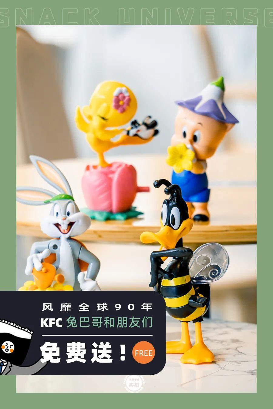 肯德基上新,春季限定「兔八哥全套」玩具,免费送!