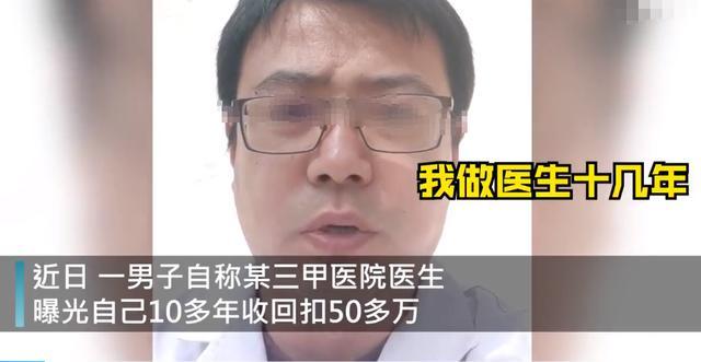 """21深度│""""坏医生""""自曝10年收回扣50多万!三甲"""