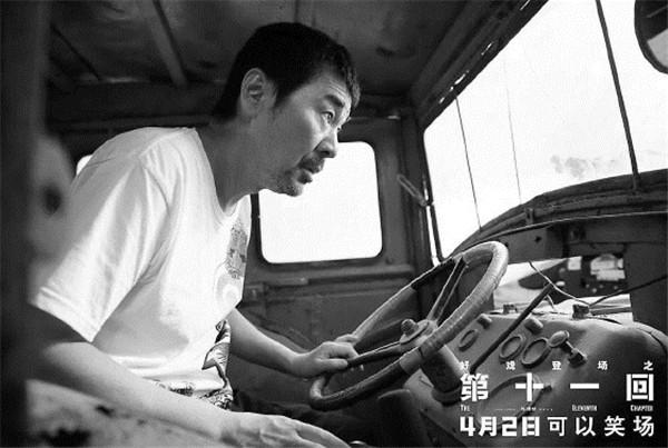 《一个勺子》上映八年后 陈建斌推出第二部电影《第十一回》