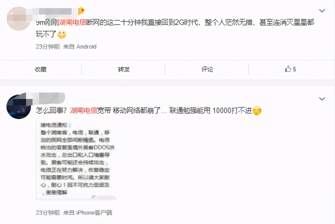 网传湖南省电信网络全崩,10000打不进,网友吐槽直接回到2G时代