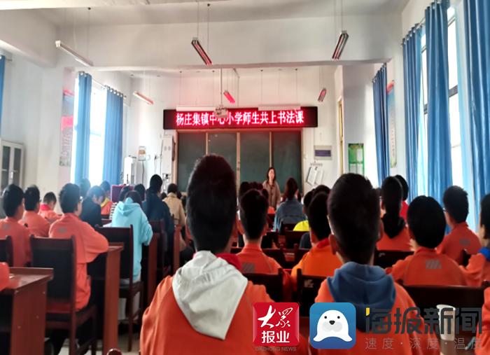 """郓城杨庄集镇开展""""师生共上书法课""""活动"""