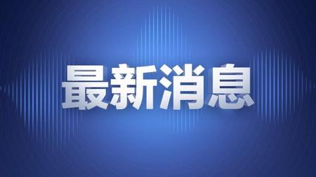 【疫情速报】31省份新增确诊9例 本土