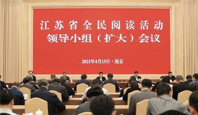 张爱军:努力推动书香江苏建设高质量发展